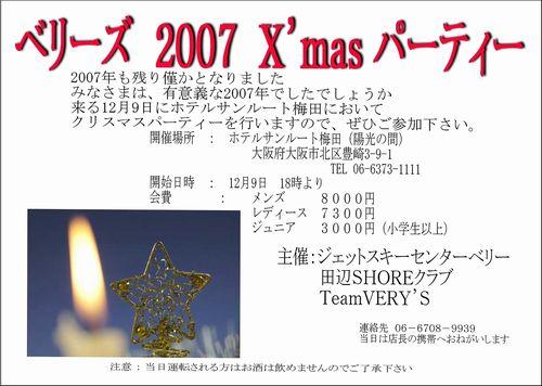 X'mas2007[1]a.jpg